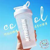 搖搖杯 奶昔健身搖杯運動水杯便攜蛋白營養粉女學生刻度塑膠杯子 全館免運