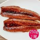昕鮮漁場嚴選蒲燒鰻(250gx2尾)-含...