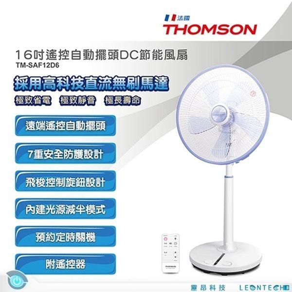 THOMSON 湯姆盛 法國 16吋 遙控自動擺頭DC節能風扇 TM-SAF12D6