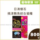 寵物家族-日清懷石 燒津鮪魚綜合貓糧800g(紫包)