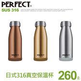 日式316真空保溫杯/保溫瓶-260cc《PERFECT 理想》