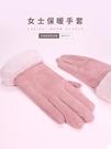 手套女冬季觸屏保暖防寒加絨可愛韓版騎行學生日系甜美秋冬皮手套