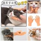 [拉拉百貨]撸貓迷你小手指套 買一送一 手指玩具 創意小物 貓神器療癒小物 IG爆紅神器交換禮物