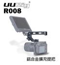 【EC數位】Ulanzi UURig R008 鋁合金冷靴擴充提把 手把 手柄 外接 金屬提籠