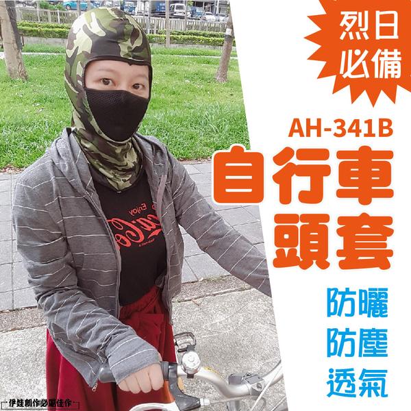 自行車面罩 騎行頭罩【AH-341B】摩托車面罩 機車口罩 迷彩頭套CS 防曬面罩 腳踏車電動車防曬面罩