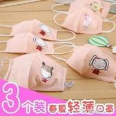 1-3歲0小孩女童口罩幼兒春夏純棉男童專用可水洗薄款 卡布奇諾