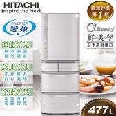 【日立HITACHI】日本原裝變頻477L。五門電冰箱。香檳不鏽鋼/(RS49GJ/RS49GJ_SN)
