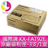 Panasonic 國際牌 KX-FAT92E 原廠雷射傳真機碳粉匣-3支/1盒 適用機型Panasonic KX-MB781 /KX-MB778 / KX-MB788TW