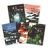 小頭目優瑪五部曲套書(十週年紀念版共5冊)