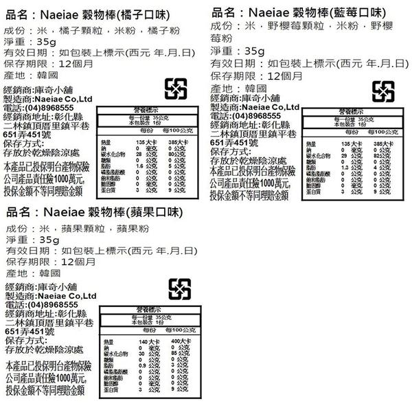 韓國 Naeiae 蔬果米餅棒/穀物棒35g【庫奇小舖】
