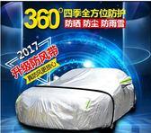車衣罩防曬防雨隔熱遮陽傘牛津布汽車套 Lpm1872【每日三C】