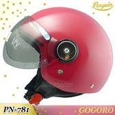 Penguin  PN-781 海鳥牌 桃紅 半罩安全帽 OTO 內襯全可拆 飛行鏡片 Gogoro 同款 PN781M