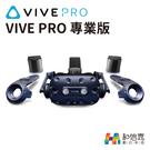 【和信嘉】HTC VIVE PRO 專業...