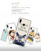 華為 Nova 3i 手機殼 高品質 純樸 彩繪 保護套 時尚 卡通 招財貓 保護殼 全包 磨砂 軟殼