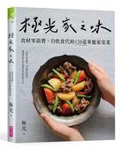 極光家之味:食材零浪費,自炊食代的120道華麗家常菜