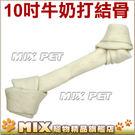 ◆MIX米克斯◆香濃牛奶打結骨10吋【單...