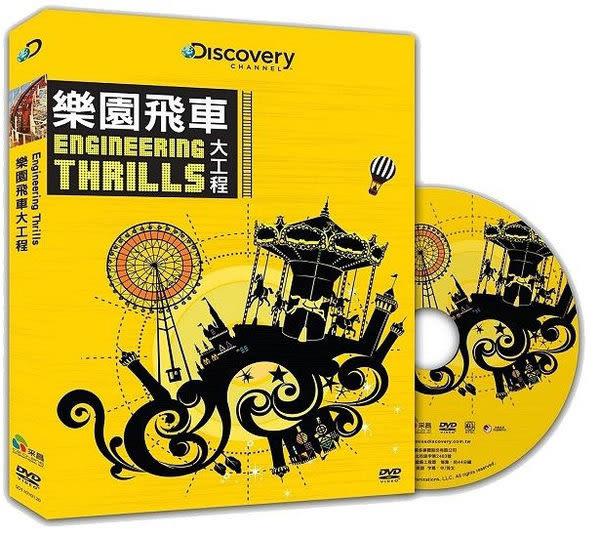樂園飛車大工程 DVD Discovery  (購潮8)