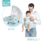 嬰兒背帶寶寶腰凳前抱式多功能四季通用新生兒童橫抱單坐夏 igo蘿莉小腳ㄚ