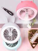 噴霧風扇靜音可充電辦公室桌小型空調電風扇迷你學生宿舍制冷神器        瑪奇哈朵