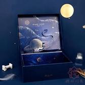 禮品盒立體盒翻蓋星空生日禮物包裝盒禮盒紙盒【櫻田川島】