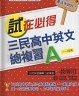 二手書R2YB101年10月二版一刷《學測指考必備 試在必得 三民高中英文總複習