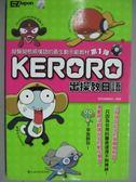 【書寶二手書T1/語言學習_KPD】KERORO出操教日語第1彈_易說館編輯部_附光碟