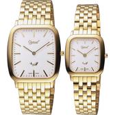 Ogival 愛其華 都會簡約方形石英對錶/情侶手錶-金/33+25mm 393MK+393LK