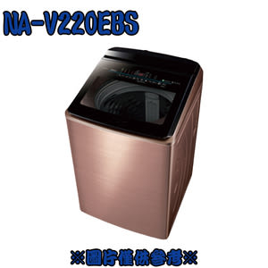 雙重送★【Panasonic國際】22KG直立式變頻洗衣機NA-V220EBS