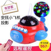兒童玩具冬己安撫小飛機兒童玩具帶遙控早教投影故事機0-3歲   SQ13277『寶貝兒童裝』TW