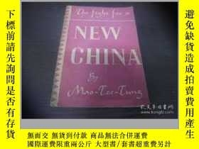 二手書博民逛書店【包罕見】The Fight for a New China,《