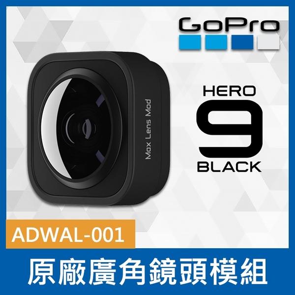 【原廠盒裝】HERO 9 專用 廣角 鏡頭 模組 ADWAL-001 GoPro 公司貨 Max Lens Mod
