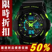 『潮段班』【SB000955】SKMEI 防水50米 雙顯示多功能運動登山電子錶