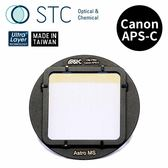 【STC】Clip Filter Astro MS 內置型光害濾鏡 for Canon APS-C
