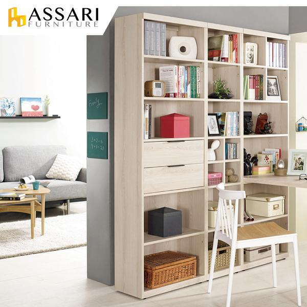 ASSARI-塔利斯2尺中二抽開放書櫃(寬60x深32x高195cm)