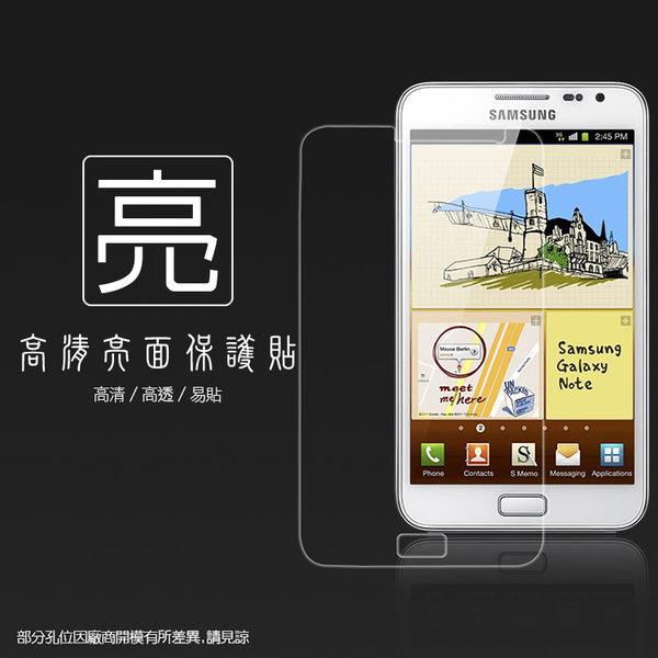 ◆亮面螢幕保護貼 SAMSUNG 三星 Galaxy Note N7000 I9220 保護貼 亮貼 亮面貼