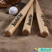 棒球棒防身打架武器防衛實心車載棒球棍實木橡木壘球棒球桿【海闊天空】