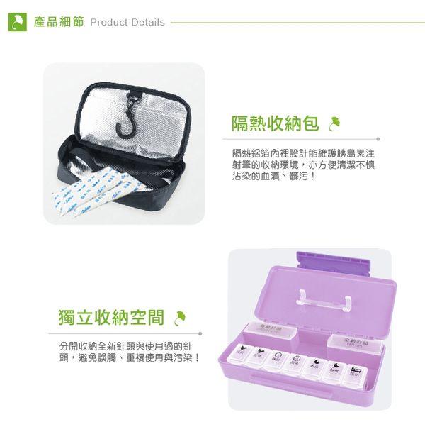 護立康-攜帶式糖友包/完整收納胰島素/注射筆/附保冷劑/丁香紫/Fullicon 大樹
