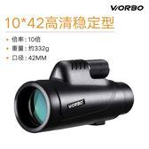 【雙11折300】手機望眼鏡單筒望遠鏡成人高倍高清夜視非人體透視10000倍特種兵