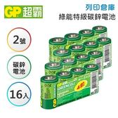 GP超霸 2號 綠能特級 碳鋅電池4入(4組)