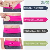 尾牙年貨 隱形手機包運動腰包女多功能裝備健身貼身包