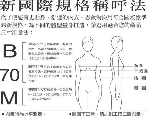 思薇爾-小熊物語系列有機棉3/4罩內衣B-E罩(舒適棕)