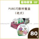 寵物家族-PURE巧鮮杯餐盒(老犬)80...
