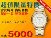 【時間道】 [限量下殺5折起]Marc Jacobs 數字刻度小秒盤腕錶-白面金鋼 (MJ3470)免運費