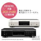 【配件王】日本代購 一年保固 DENON 天龍 DCD-755RE CD播放機 黑/銀