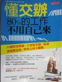 【書寶二手書T4/財經企管_CSO】懂交辦80%的工作不用自己來_鳥原隆志
