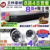 8路4支套餐 士林電機 5MP 8路主機+4支 1080P K1燈 監視器攝影機 戶外防水 室內半球 AHD/TVI DVR 台灣安防