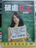 挖寶二手片-P01-029-正版DVD*電影【破處女王】-艾瑪史東