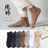 98%純棉襪子男士短襪夏季薄款防臭吸汗透氣全棉中筒低筒船襪夏天 檸檬衣舍