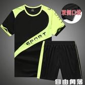 新款運動套裝男夏季短袖短褲寬鬆健身跑步服兩件套吸汗速干晨跑服  自由角落