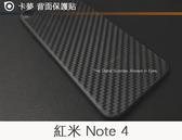 【碳纖維背膜】卡夢質感 xiaomi 紅米Note4 5.5吋 背面保護貼軟膜背貼機身保護貼背面軟膜
